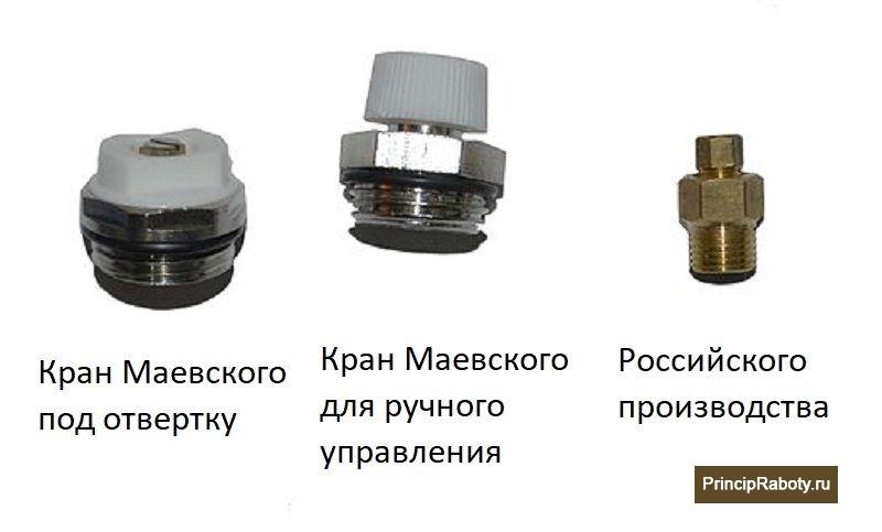Разновидности кранов Маевского